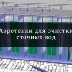 Виды аэротенков для очистки сточных вод: обзор характеристик