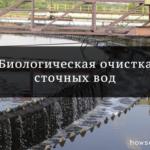 Обзор систем биологической очистки сточных вод