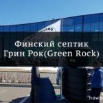 Финский септик Грин Рок (Green Rock): отзывы и обзор модельного ряда