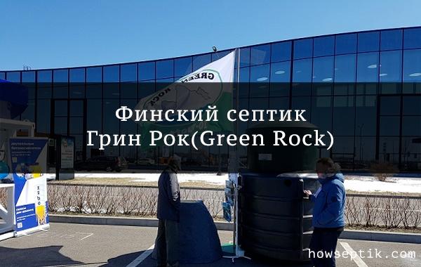 финский септик грин рок (green rock)