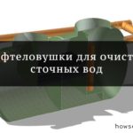 Устройство нефтеловушек для очистки сточных вод от нефтепродуктов