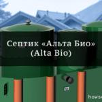 Септик Альта Био (Alta Bio): отзывы и обзор модельного ряда