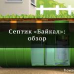 Септик Байкал: отзывы и обзор модельного ряда
