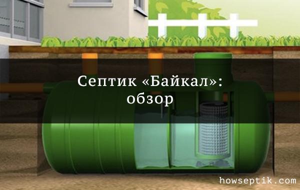 Септик Байкал