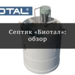 Септик Биотал