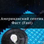 Американский септик Фаст (Fast): отзывы и обзор модельного ряда