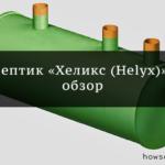 Септик Хеликс (Helyx): отзывы и обзор модельного ряда