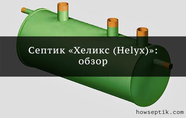 Септик Хеликс
