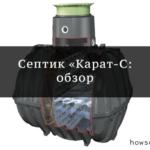 Септик Карат-С: отзывы и обзор модельного ряда