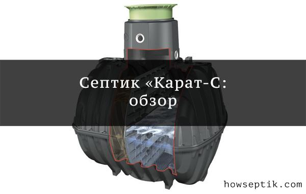 Карат-С