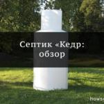 Септик Кедр: отзывы и обзор модельного ряда